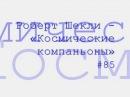 Радиоспектакль Р. Шекли «Космические компаньоны»