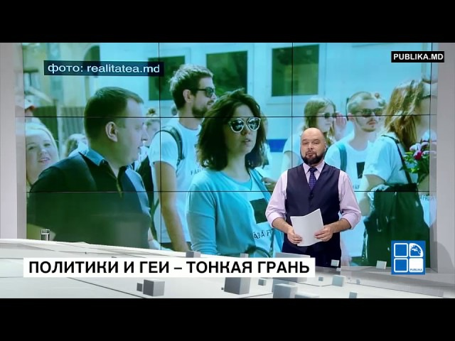Парад ЛГБТ «Fara frica» – Кишинев 2017 22 05 2017