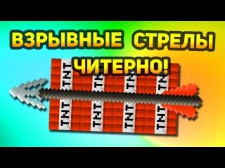 майнкрафт как зревную стрелу делать #8