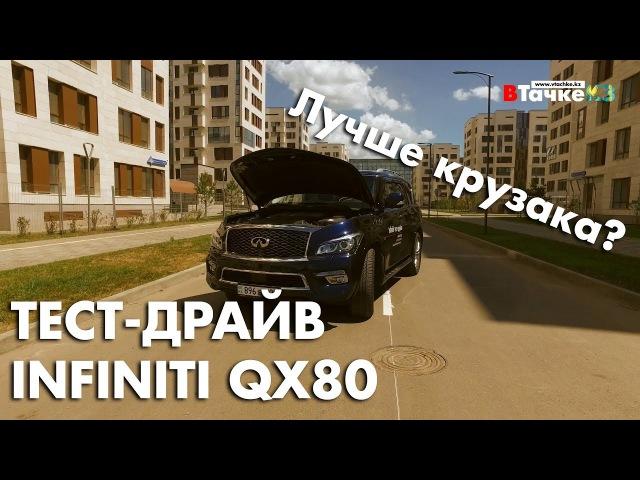 Тест драйв Infiniti QX80. Лучше чем Toyota Land Cruiser 200? - В Тачке KZ