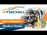 Как собирают Skoda в Чехии на 4 точки. Шины и диски 4точки - Wheels &amp Tyres