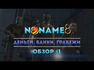 Обзор от NoName8 1 - Деньги, банки, грабежи.