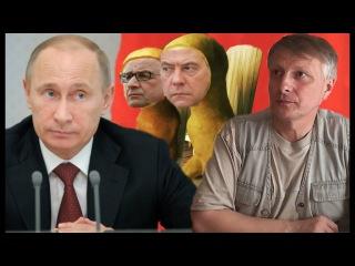 Путин и пластилиновые президенты. Аналитика Валерия Пякина