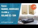 Обзор кахона MANUEL RODRIGUEZ CAJON и звукового модуля ROLAND EC-10M