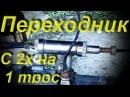 Переходник с двух на один трос для Днепр и Урал чертёж