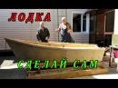 Постройка легкой лодки из фанеры своими руками Все части полностью