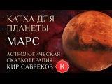Катха для Марса (сказка для планеты Марс) Кир Сабреков