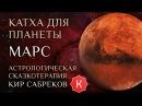 Катха для Марса сказка для планеты Марс Кир Сабреков
