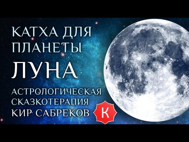 Сказка (катха) для планеты Луна) Кир Сабреков