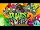 Растения против зомби 2 27 ПРОХОЖДЕНИЕ Игровой МУЛЬТИК для детей про ЗОМБИ Plants vs Z...