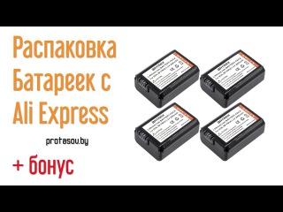 Распаковка Батареек NP-FW50 Sony A7