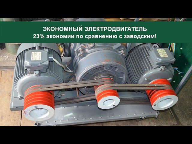 Электродвигатель асинхронный с генератором - экономит электроэнергию