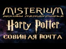 Совиная почта Особенности чародейских сов Misterium Harry Potter
