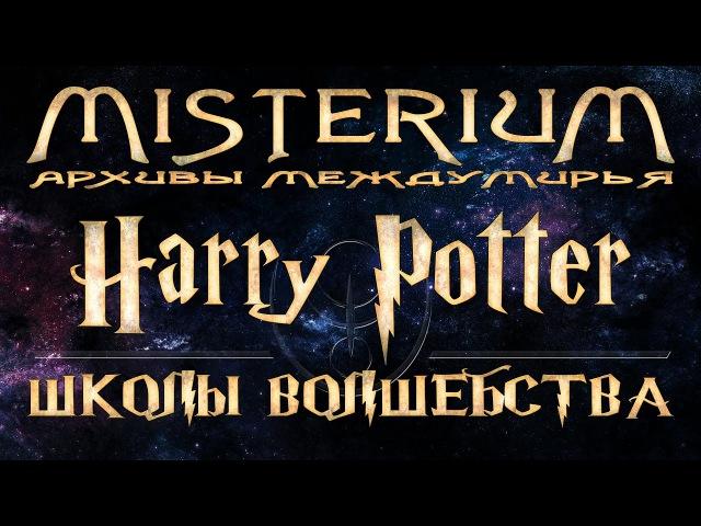 Школы волшебства Обзор магического образования Misterium Harry Potter