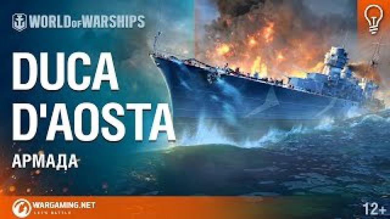 Крейсер Duca d'Aosta Армада World of Warships