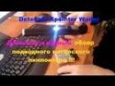 Deteknix XPointer Wader обзор подводного китайского пинпоинтера