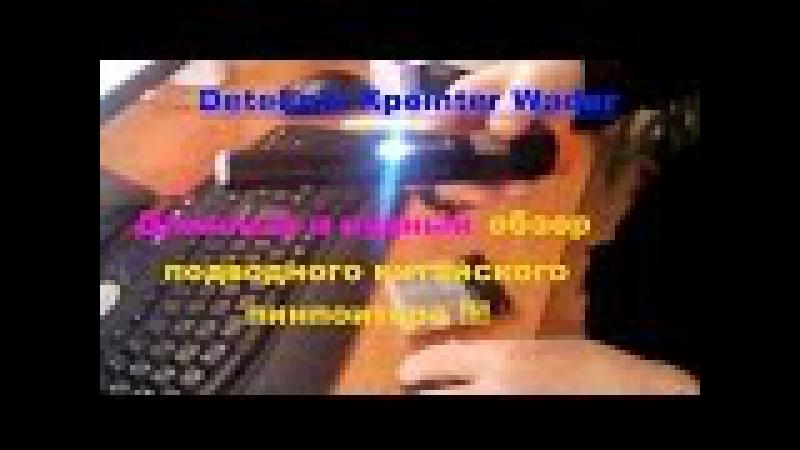 Deteknix XPointer Wader обзор подводного китайского пинпоинтера смотреть онлайн без регистрации