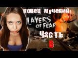 Маришка играет в Layers of Fear / 6-я финальная часть! Отмучалась!)
