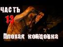 Ведьмак 3 Кровь и вино Пробуем плохую концовку / Часть 13