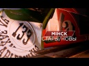 Стары Новы Мінск Што будзе на месцы 2 й лякарні і будынка Белэкспа
