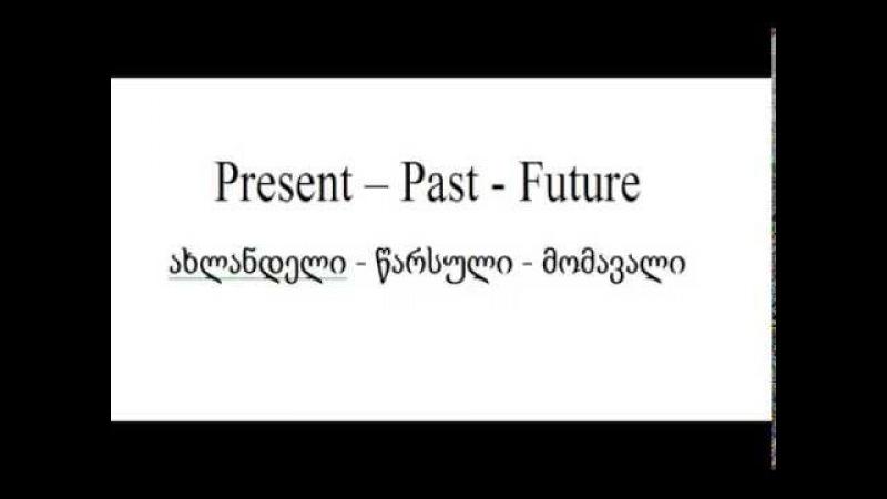 Video 1 Georgian language (Verbs) to be and have ვისწავლოთ ქართული ენა.