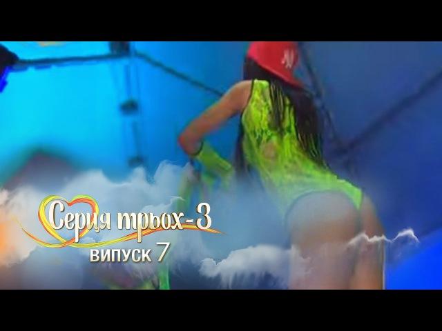 Сердца Трех - 3 сезон - 7 выпуск