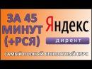 Яндекс Директ Поиск РСЯ Полный курс - Все секреты и фишки Яндекс Директ