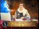Cемейный гороскоп Людмила Ситнова астропсихолог Телеканал Семья