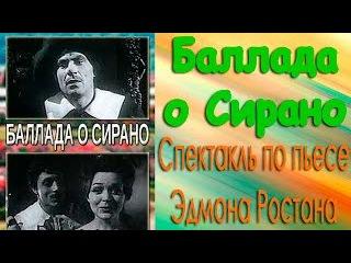 Баллада о Сирано. Спектакль по пьесе Эдмона Ростана Сирано де Бержерак (1969)