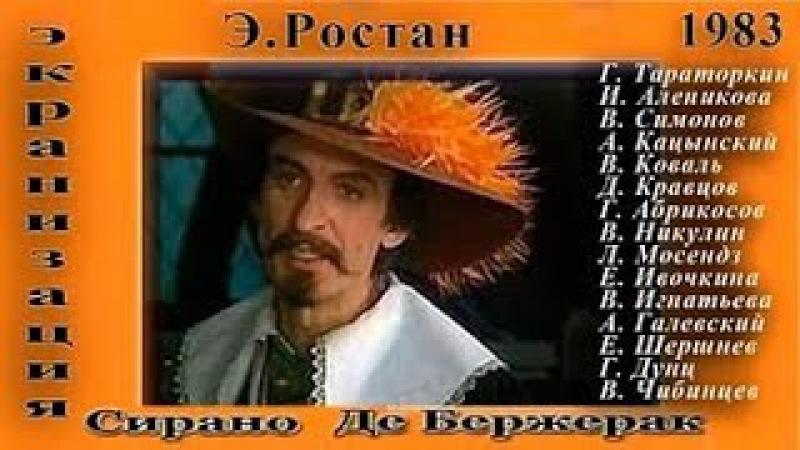 Сирано де Бержерак. Экранизация комедии Э.Ростана (1983)