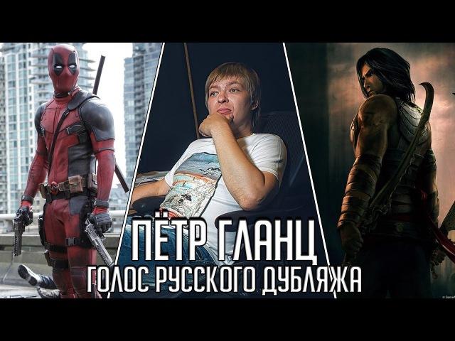 Пётр Гланц (Иващенко)   Голос Русского Дубляжа 003
