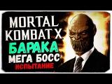 МЕГА БОСС БАРАКА ПРОТИВ АЛМАЗНОГО ЛЮ КАНА - Mortal Kombat X Mobile