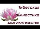 Тибетская гимнастика для оздоровления и долгожительства в постели видео не Орлова