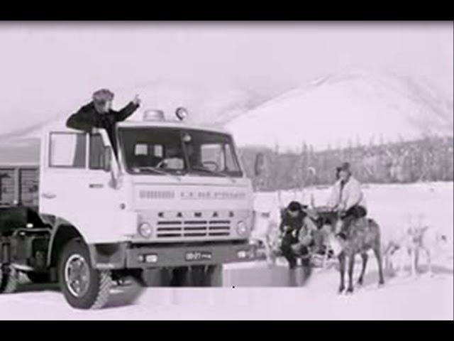 КАМАЗы идут на Север 1978
