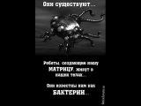GK.V.Pyatibrat.МикроРоботы(микробы)