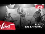 Live Burito - Раб кинофло (Сольный концерт в RED, 2017г.)