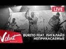 Live Burito feat. Лигалайз - Неприкасаемые Сольный концерт в RED, 2017г.
