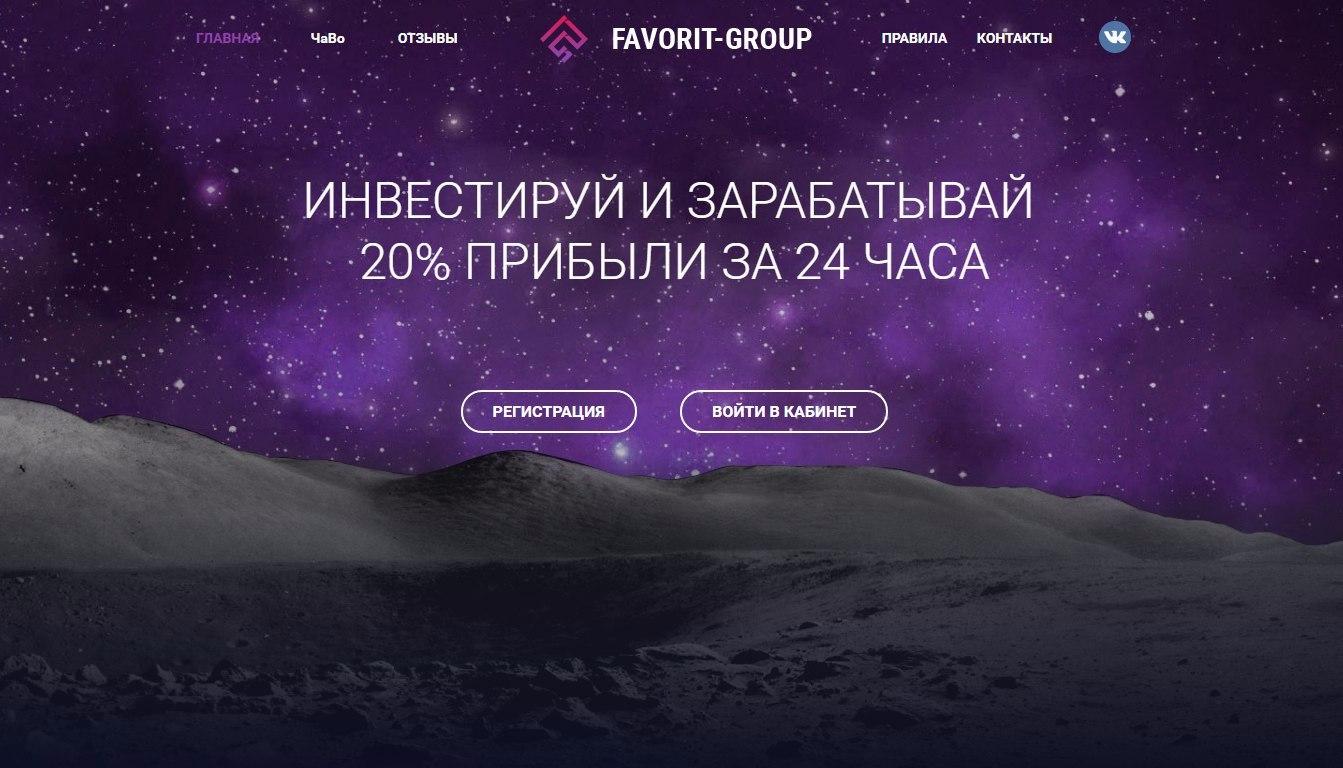 Постер к новости Favorit Group
