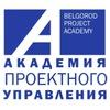 Академия проектного управления Белгород