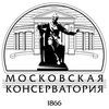 Московская консерватория имени П. И. Чайковского