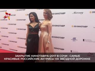Закрытие Кинотавра-2017 в Сочи : Самые красивые российские актрисы на звёздной дорожке