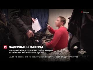 Сотрудники МВД задержали группу хакеров, похитивших 100 миллионов рублей