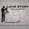 Официальная группа брачного агентства Love story