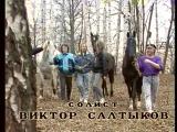 Электроклуб (группа Давида Тухманова), солист Виктор Салтыков - Кони в яблоках (Давид Тухманов - М. Танич) 1988