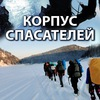 Красноярский молодежный корпус спасателей