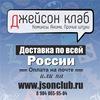 Магазин комиксов «Джейсон клаб» Нижний Новгород