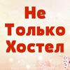 НЕ ТОЛЬКО ХОСТЕЛ В САМАРЕ , КОТОРЫЙ СКОРО...