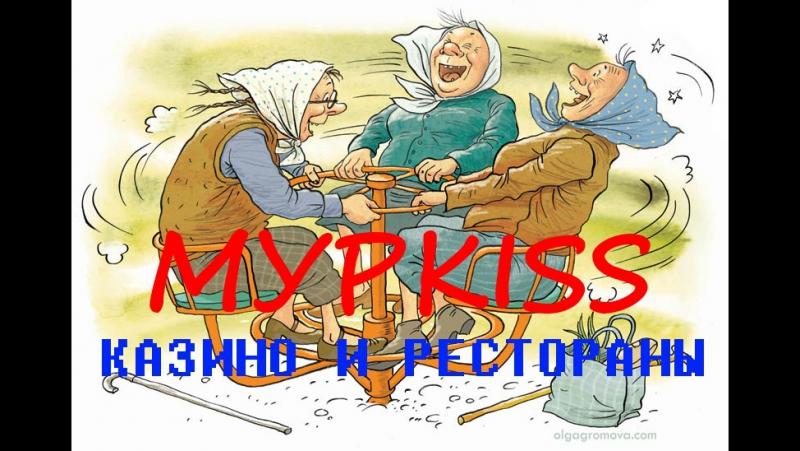 ГРУППА МУРKISS-КАЗИНО И РЕСТОРАНЫ-ТЕАТРИУМ НА СЕРПУХОВКЕ