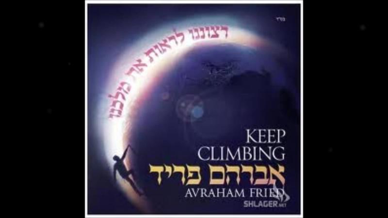 Avraham freid- KACH ES SHELI- אברהם פריד -.wmv