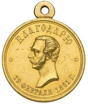 Медали и ордена РИ: